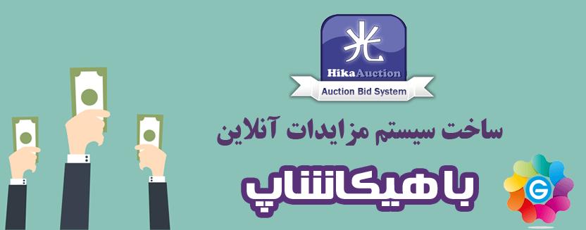 hikaactions آخرین نسخه فروشگاه ساز هیکاشاپ HikaShop Business  - گلچین آنلاین