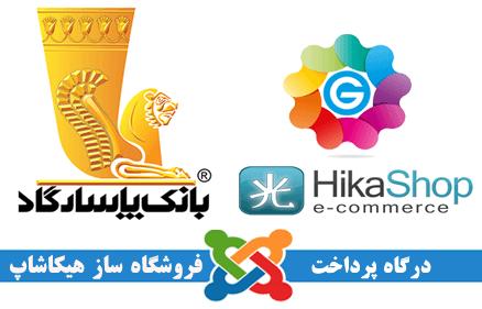 hikashop_pasargad پلاگین پرداخت بانک ملی برای جوملا 3 - گلچین آنلاین