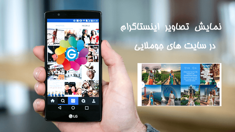 instageram_joomla_golchinonline_ir ساخت سیستم چت فیسبوک با JBolo! در جوملا - گلچین آنلاین