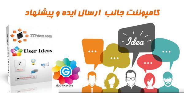 itp_useridias1 سیستم نظرسنجی افزونه ی Mood Poll برای جوملا - گلچین آنلاین