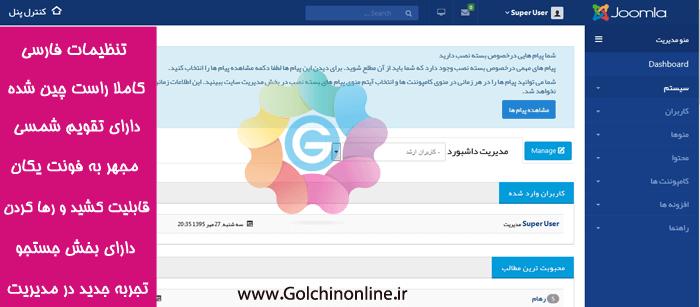 jaAdmin_joomla1 تغییر عنوان پنجره مرورگر با PixTitle for joomla - گلچین آنلاین