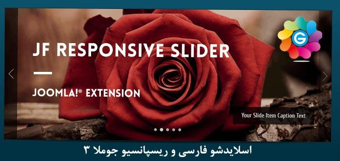 jfsliderresponsive افزونه مدیریت تصاویر جوملا با امکان آپلود تصاویر سایت در هاست دیگر  - گلچین آنلاین