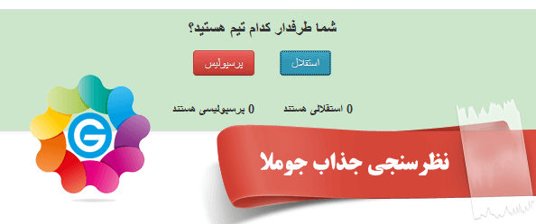 jksurvey سیستم نظرسنجی افزونه ی Mood Poll برای جوملا - گلچین آنلاین