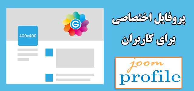 joomprofile_6568 اضافه کردن کاربر از بخش کاربری با  Add user Frontend PRO   - گلچین آنلاین