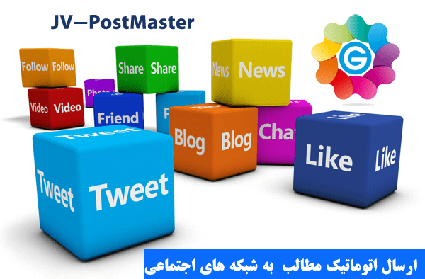 jvpostmaster-main ارسال و اشتراک مطالب در شبکه های اجتماعی در جوملا JFBConnect  - گلچین آنلاین