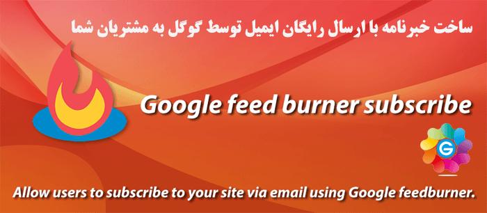 khabarname_54564copy ایمیل مارکتینگ و ارسال خبرنامه فارسی jNews PRO - گلچین آنلاین