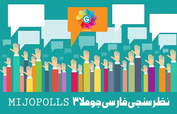 mijopollsd-11 سیستم نظرسنجی افزونه ی Mood Poll برای جوملا - گلچین آنلاین