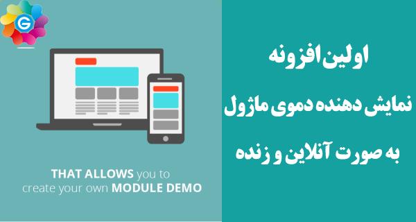 mod_demo215-1 افزونه نمایش نمونه کار WS-Portfolio Menu  - گلچین آنلاین