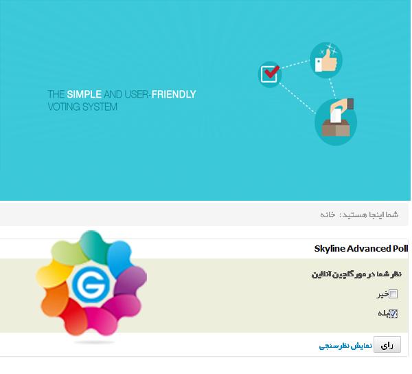 nazarsanji1 سیستم نظرسنجی افزونه ی Mood Poll برای جوملا - گلچین آنلاین