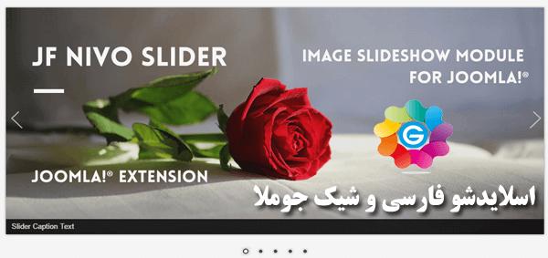 nivoslider(1) افزونه مدیریت تصاویر جوملا با امکان آپلود تصاویر سایت در هاست دیگر  - گلچین آنلاین