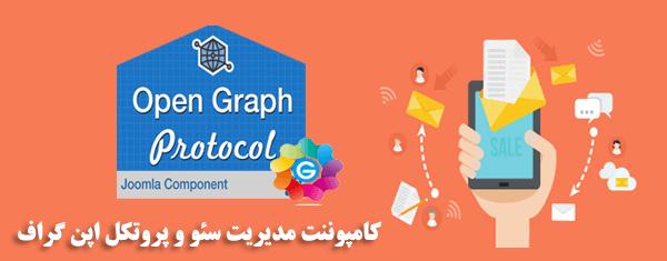 open-graph-joomla مدیریت سئو از بخش کاربری با Metaman - گلچین آنلاین