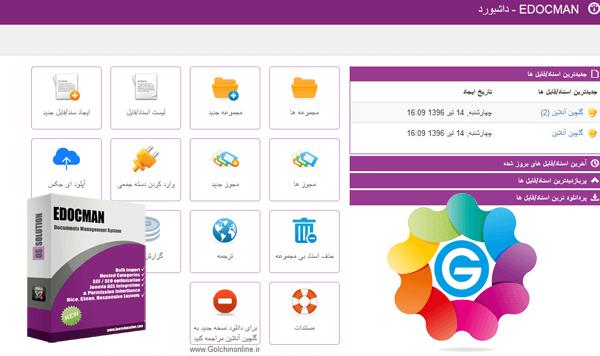 osedocman کامپوننت مدیریت فایل و دانلود Dropfiles جوملا - گلچین آنلاین