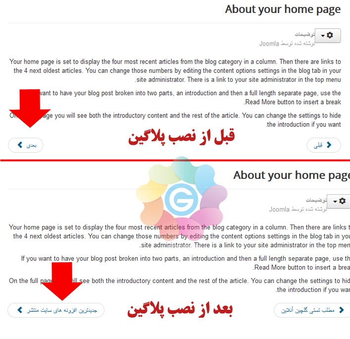 pafnavi1 تغییر عنوان پنجره مرورگر با PixTitle for joomla - گلچین آنلاین