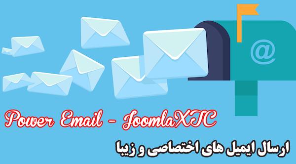 power_email_joomla6565(1) ایمیل مارکتینگ و ارسال خبرنامه فارسی jNews PRO - گلچین آنلاین