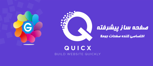 Quicx Beta1 Copy