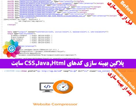 rapi_page_compress_golchin مدیریت سئو از بخش کاربری با Metaman - گلچین آنلاین