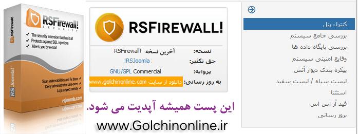 rsfirewall_lasversion کامپوننت امنیتی تغییر مسیر مدیریت در جوملا jSecure  - گلچین آنلاین