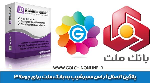 rsmembership_6565_melat پلاگین پرداخت بانک ملت برای ویرچومارت  - گلچین آنلاین