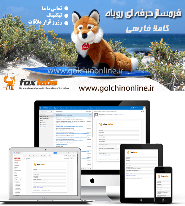 sddgj4545551 فرم ساز فارسی و شمسی جوملا Balbooa Forms PRO  - گلچین آنلاین