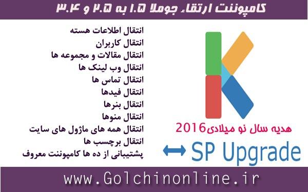 sp_upgrade_joomla3 بروز رسانی ماژول تماس باما Ajax Popup Contact Form - گلچین آنلاین