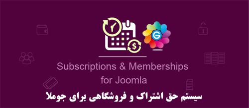Subscription And Membership For Joomla Copy1