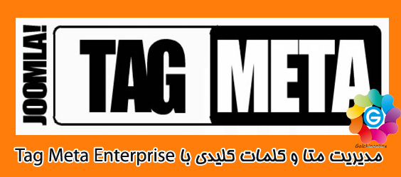 tagmetajoomla-1 مدیریت سئو از بخش کاربری با Metaman - گلچین آنلاین