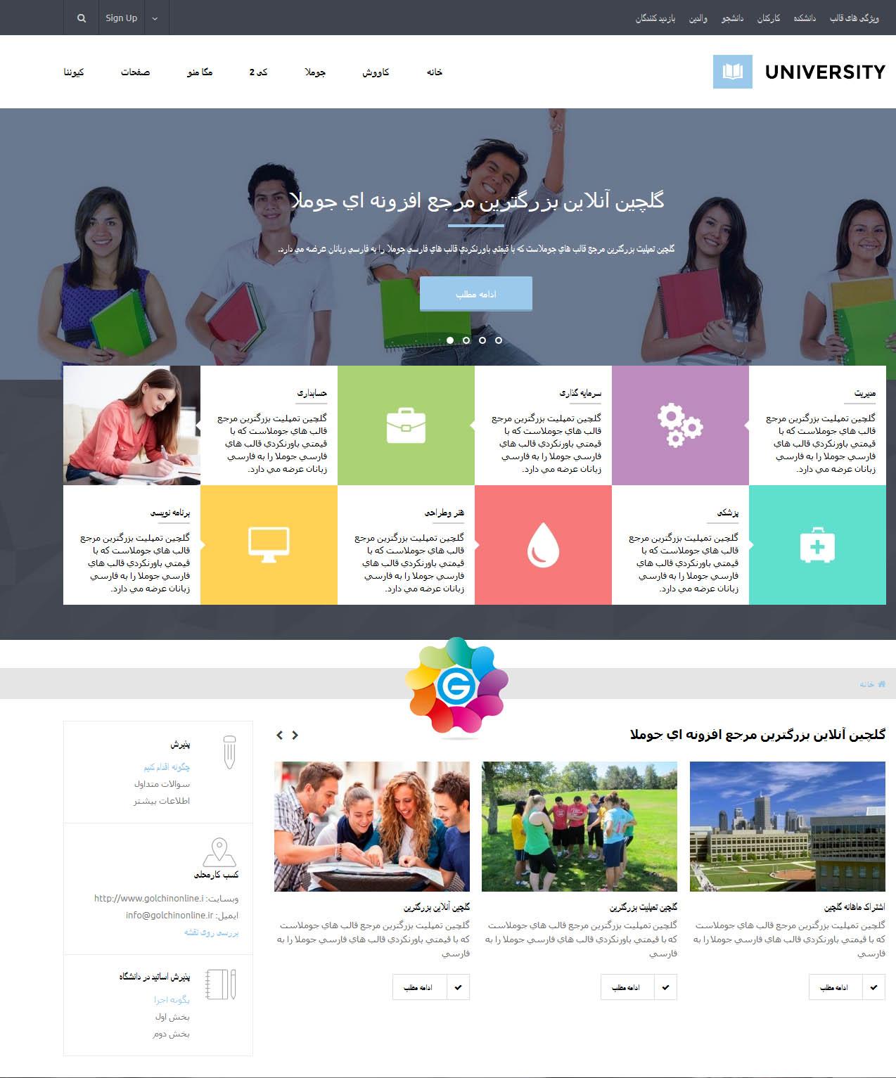 tavana_golchinonline دانلود رایگان افزونه Logo Slider برای جوملا - گلچین آنلاین