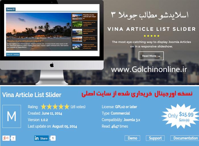 vinaartcileslider افزونه مدیریت تصاویر جوملا با امکان آپلود تصاویر سایت در هاست دیگر  - گلچین آنلاین