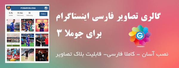 vinainstaphotogallery_farsi_ ارسال و اشتراک مطالب در شبکه های اجتماعی در جوملا JFBConnect  - گلچین آنلاین
