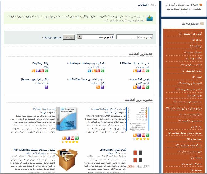 mtree ساخت بانک و دایرکتوری مشاغل با J-BusinessDirectory فارسی - گلچین آنلاین