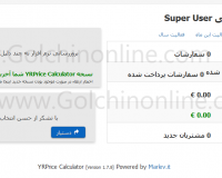 thumb_1319_595f62bd76151ed78c4733ab13cddf19 سیستم فارسی صدور پیش فاکتور YRPrice Calculator - گلچین آنلاین