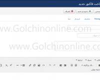thumb_1319_710b68d0e0875066761f3b8f40483aa7 سیستم فارسی صدور پیش فاکتور YRPrice Calculator - گلچین آنلاین