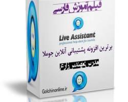 فیلم آموزش live asisstant فارسی
