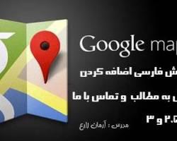 دانلود آموزش جوملا ساخت نقشه گوگل مپ در جوملا با پلاگین ja google map