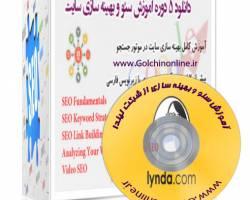پکیج آموزش سئو از شرکت لیندا(lynda) با زیرنویس فارسی