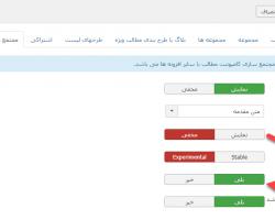 آموزش حذف شناسه یا id در آدرس مطالب  در جوملا 3.8 و بالاتر