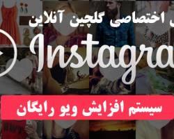 آموزش و پنل افزایش بازدید و View پست ها در اینستاگرام