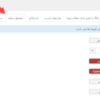 c_200_200_16777215_2238_remove-id-from--urls-joomla38-02 دانلود رایگان افزونه Logo Slider برای جوملا - گلچین آنلاین